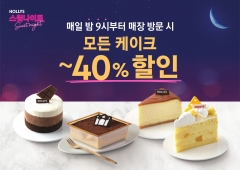 할리스, 오후 9시 이후 케이크 전 품목 최대 40% 할인