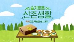 CJ제일제당 쿡킷, 예능 속 요리 '밀키트'로 출시