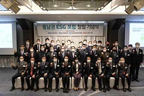 BNK금융, 부울경 경제계와 '동남권 ESG 포럼' 창립