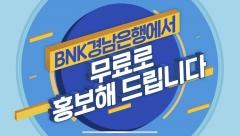 BNK경남은행, 코로나19 피해 소상공인 무료 홍보 서비스