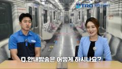 대구도시철도, 기관사 안내방송 역량 강화 '주력'
