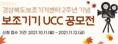 대구대 경북보조기기센터, 보조기기 UCC 공모전 개최