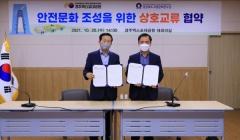 문화엑스포-경북교통문화연수원, 안전문화 조성 협약 맺어