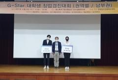 대구한의대, G-Star 대학생 창업경진대회 남부권역 우수상 수상