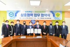 순천대학교-새마을운동중앙회, 창의 인재 양성을 위한 상호협력 협약