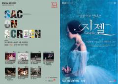 광주문화재단, 26일 삭온스크린으로 즐기는 발레 '지젤'