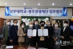 광주관광재단-남부대학교, 지역관광산업 발전 '업무협약'
