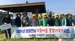 나주 남평읍, 남평·금당마을 거리미관 새 단장