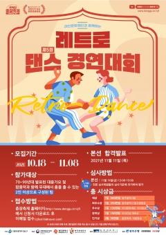 광주 동구, 11월 18일 충장축제 프로그램 참가자 모집