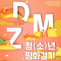 서울YWCA, 평화운동가와 함께하는 랜선 'DMZ 청(소)년 평화 걷기' 모집