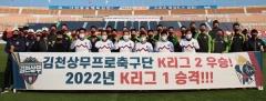 김천상무 김충섭 구단주, 'K리그1 승격' 축하행사 가져