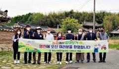 영천시, 귀농귀촌인 맞춤형·단계별 지원 성과