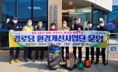 청도군, 위드코로나 대비 경로당 환경개선사업단 운영