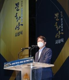 대구시, 제41회 대구광역시 문화상 시상식 개최
