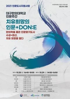대구한의대,'2021 인문주간-코로나시대, 인문학의 길-일상의 회복'행사 개최