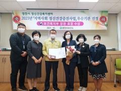 [포토]영천시, 보건복지부 장관 표창 수상