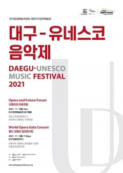 대구오페라하우스, '대구-유네스코 음악제' 개최