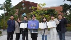 계명문화대, 산학협력 EXPO에서 대상 수상