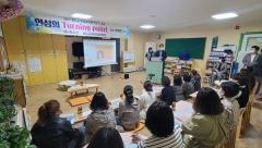 청도군, 어린이집 보육교사 마인드 교육 실시