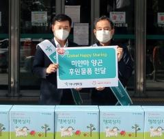 하나캐피탈, ESG경영 위한 미얀마 저소득 가정 기부