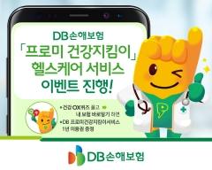 DB손보, '프로미 건강지킴이' 헬스케어 서비스 1년 무료 이용 이벤트