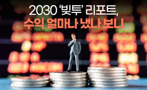 2030 '빚투' 리포트, 수익 얼마나 냈나 보니