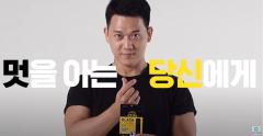 동아제약 '스킨가드 플러스 블랙' B급 감성 광고 인기