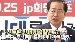 """[뉴스웨이TV]尹 전두환 인재기용 발언 놓고 홍준표 """"무식한 대통령 만나면 그럴 것"""""""