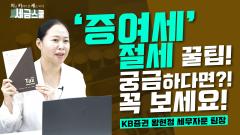 """KB증권 """"유튜브 보고 증여세 절세하세요"""""""
