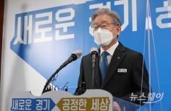 [NW포토]이재명 경기도지사, 퇴임 기자회견