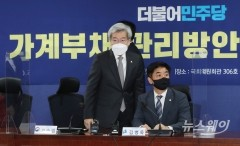 [NW포토]가계부채 당정 협의 참석한 고승범 금융위원장