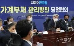 [NW포토]당정협의에서 발언하는 고승범 금융위원장