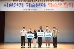 인천시설공단, 시설안전 기술분야 학습연찬회 개최