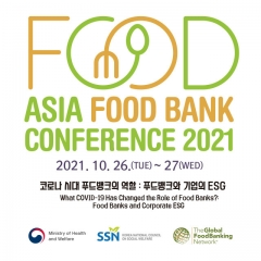 한국사회복지협의회, '2021 아시아 푸드뱅크 콘퍼런스' 온라인 개최