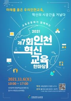 인천시교육청, 제7회 인천혁신교육한마당&학부모 에듀페스티벌 개최