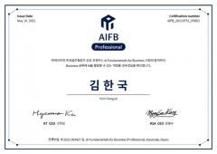 한국표준협회, KT와 AIFB 자격인증 설명회 개최