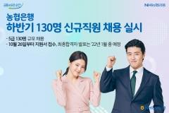 NH농협은행, 하반기 130명 공채···경력직 신규직원 채용 신설