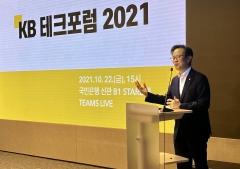 """KB국민은행, 테크포럼 개최···""""신기술 발굴"""""""