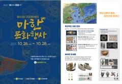 전남도, 마한역사문화 복원·세계화 잰걸음