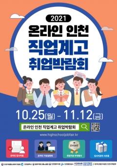 인천항만공사, 2021년 온라인 인천 직업계고 취업박람회 개최