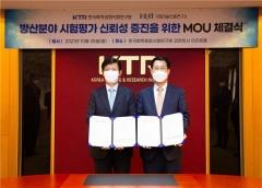 KTR-국방기술진흥연구소, 방위산업 기술향상 협력