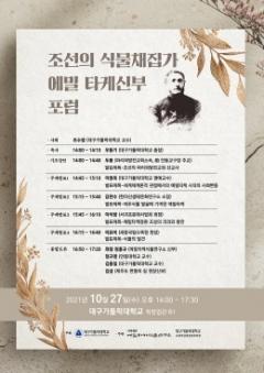 대구가톨릭대, '조선의 식물채집가' 에밀 타케 신부 포럼 개최