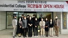 대구과학대, 기숙형 대학 'RC 민들레 프로그램' 운영