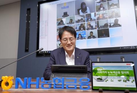 """손병환 농협금융지주 회장 """"ESG경영 거대 담론 아닌 생활 속 실천 중요"""""""