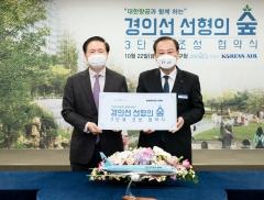 대한항공, 서울 마포구에 '스카이패스 숲' 조성한다