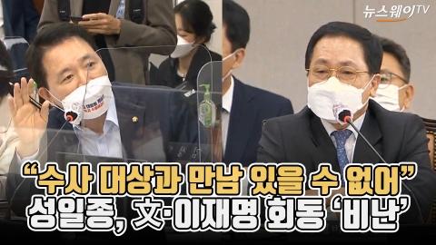 """""""수사 대상과 만남 있을 수 없어""""···성일종, 文·이재명 회동 '비난'"""