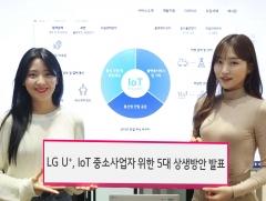 LGU+, IoT 파트너사와 상생···통신모듈 100만개 공급