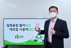"""김남호 DB 회장, 고고챌린지 동참···""""작은 실천, 세상 바꾸는 첫걸음"""""""