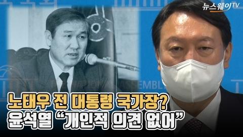 """노태우 전 대통령 국가장?···윤석열 """"개인적 의견 없어"""""""