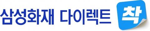 삼성화재, 다이렉트 브랜드 '착' 런칭···디지털 사업 구심점